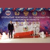 Открытый чемпионат по тхэквондо