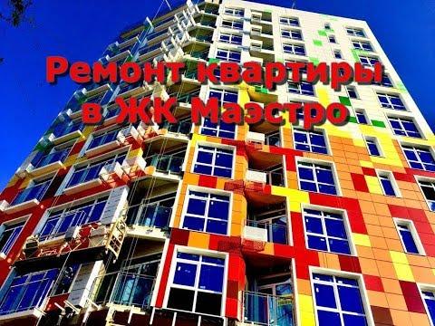 Ремонт квартиры в ЖК Маэстро почти завершен Остались детали ГК Эталон Строй Сочи