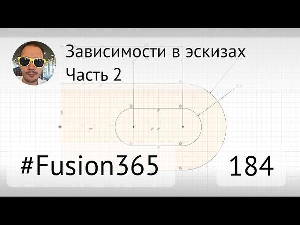 Зависимости в эскизах Fusion 360 - Часть 2 - Выпуск 184