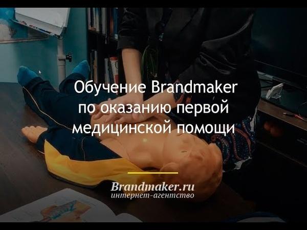 Brandmaker обучение по оказанию медицинской помощи смотреть онлайн без регистрации