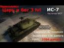 Armored Warfare| ИС-7 против Современников! WOT отдыхает