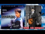 БЕЛЫЕ РОЗЫ - ЮРА ШАТУНОВ - ЛАСКОВЫЙ МАЙ (аккорды на гитаре) Играй, как Бенедикт! Вы ...