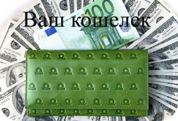 Как срочно привлечь крупную сумму денег пятаки бросают первый