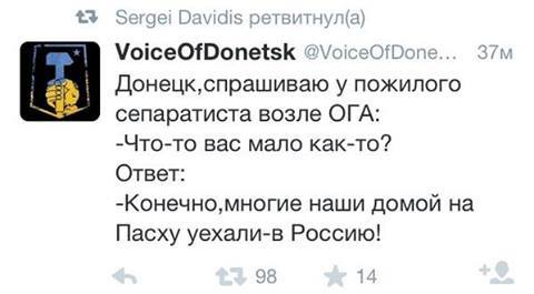 Захватчики Донецкой ОГА шантажируют предпринимателей - Цензор.НЕТ 1663