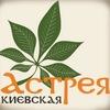 Astreya Kievskaya