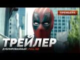 DUB | Трейлер №2: «Дэдпул 2» / «Deadpool 2», 2018