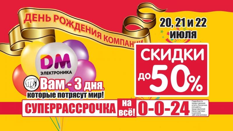 ДМ ЭЛЕКТРОНИКА - СКИДКИ до 50% - День рождения ДМ