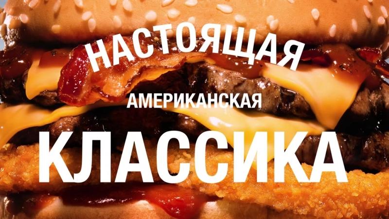 Двойной Вестерн Бекон чизбургер