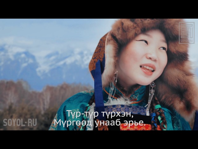 Бурятская песня Үбэл - Зима