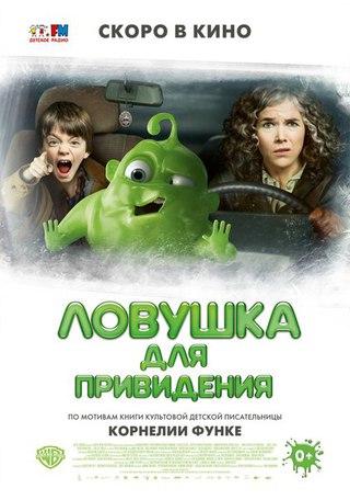 Ловушка для привидения (2015)