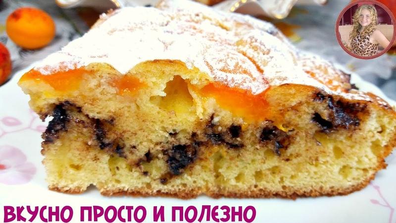 Пирог за 5 Минут ЗАГАДКА Готовится БЫСТРО а съедается МОЛНИЕНОСНО! Абрикосовый Пирог с Шоколадом