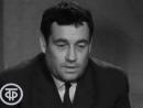 Интервью Эльдара Рязанава о фильме Берегись автомобиля, 1966 год