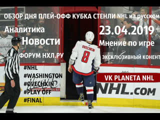 Nhl everyday! play-off day 13 #нхл #вашингтон #овечкин #playoff #кубокстенли #nhl #даллас #радулов