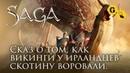 Saga Battle Report Ирландцы против Викингов