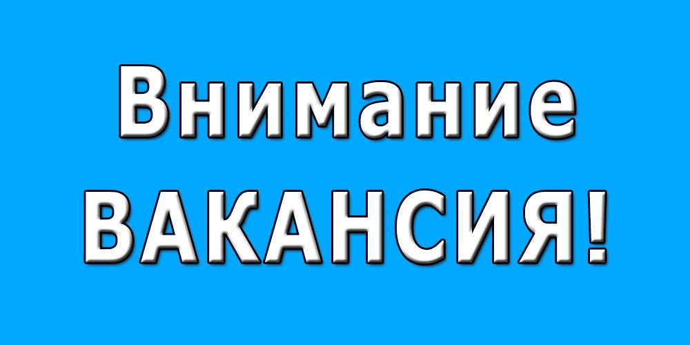 Вакансия в Красноармейске