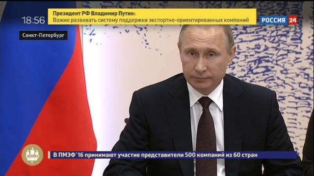 Новости на Россия 24 • Ренци назвал Путина мудрым и напугал его