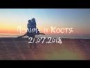Наш свадебный танец - Полина и Костя 21.07.2018 Микс из любимых фильмов