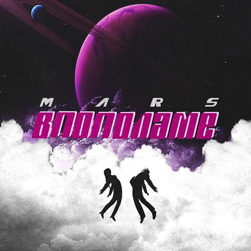 Mars альбом Впополаме