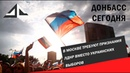 В Москве требуют признания ЛДНР вместо украинских выборов