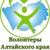 Волонтёры Алтайского края
