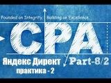 Как заработать в интернете. Практика Яндекс Директ для CPA. Курс для новичка (Урок 8 часть 2)