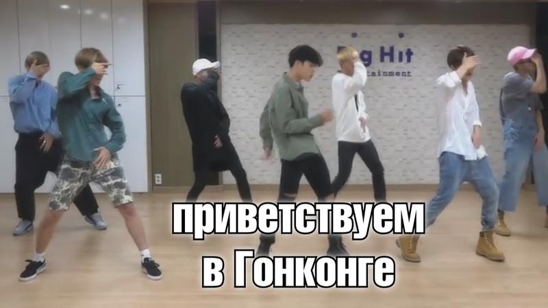 BTS I LIKE IT pt. 2 - Dance Practice | То, чего вы не замечали