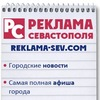 Севастополь: Новости, ЧП, аренда, работа