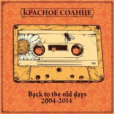 Красное Солнце - Back To The Old Days 2004-2014
