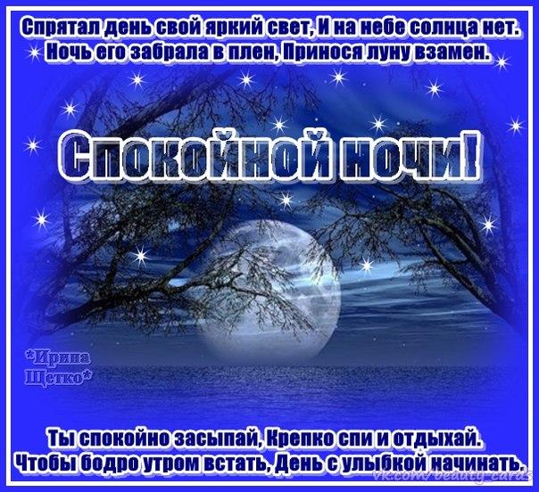 Света спокойной ночи открытки 33