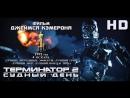 Терминатор 2 Судный день 1991 HD В главных роляхАрнольд Шварценеггер, озвучка Д.ПучковГоблин Extended.Special.Edition