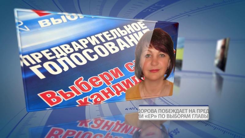 Новости Псков 18.06.2018 Актуально