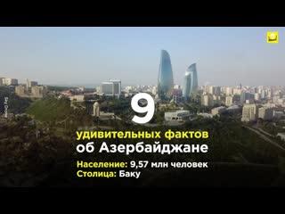 9 удивительных фактов об Азербайджане 🇦🇿