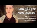 РФ не государство Билеты банка России не деньги Часть 1