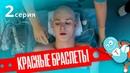 КРАСНЫЕ БРАСЛЕТЫ Серия 2 Премьера