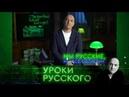 Захар Прилепин Уроки русского Урок №25 Мы русские какой восторг