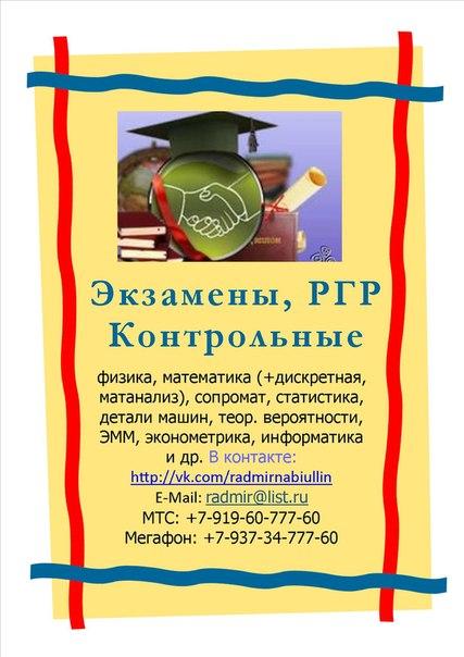 /контрольные/курсовые/РГР: