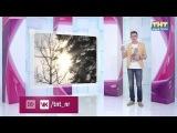 ТНТ-Новый Регион: Живу в Ижевске (27.01.14)