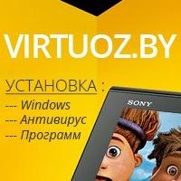 """Компания """"Виртуоз Бай"""""""