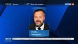 Новости на Россия 24 Глава