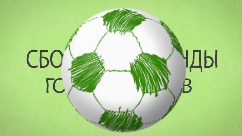 Международный детско-юношеский турнир по футболу Кубок городов-героев