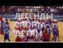 Баскетбольный матч. Легенды спорта - детям.