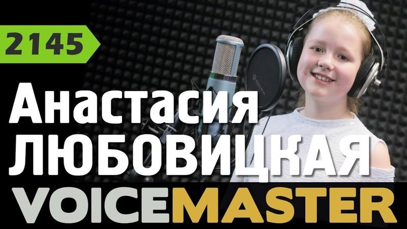 Анастасия Любовицкая - Идет солдат по городу (В. Шаинский)