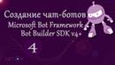 Создание чат-ботов используя Bot Builder SDK 4, часть 4