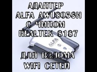 Адаптер Alfa AWUS036H Realtek 8187 для взлома Wifi сетей