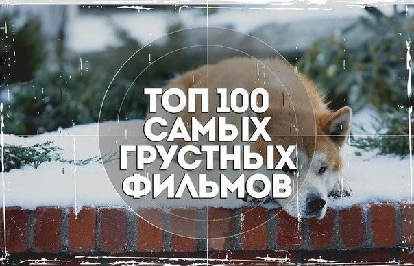 100 фильмов, которые заставят вас заплакать