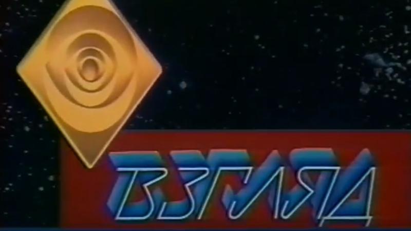 Взгляд (ОРТ, 04.09.1998 г.). Григорий Явлинский, Елена Борисова и Светлана Куприна