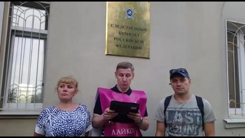 Обращение обманутых дольщиков Урбан Груп в МВД и СК РФ