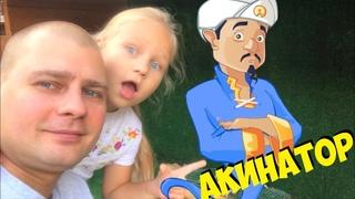 Играем с АЛИСОЙ в Акинатор! Угадываем МИЛИ ВАНИЛИ и других персонажей!