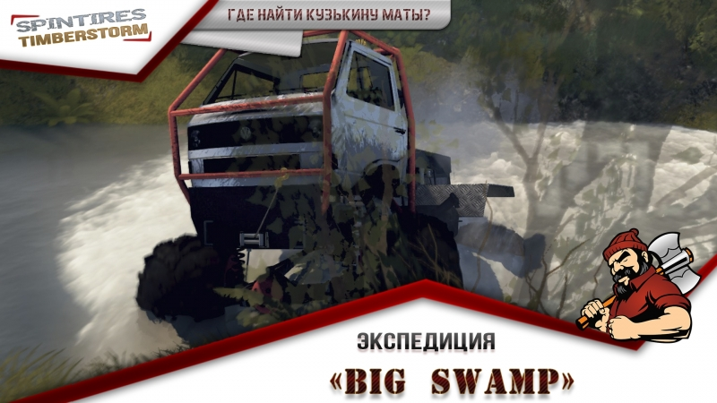 Spintires   Экспедиция «Big Swamp»