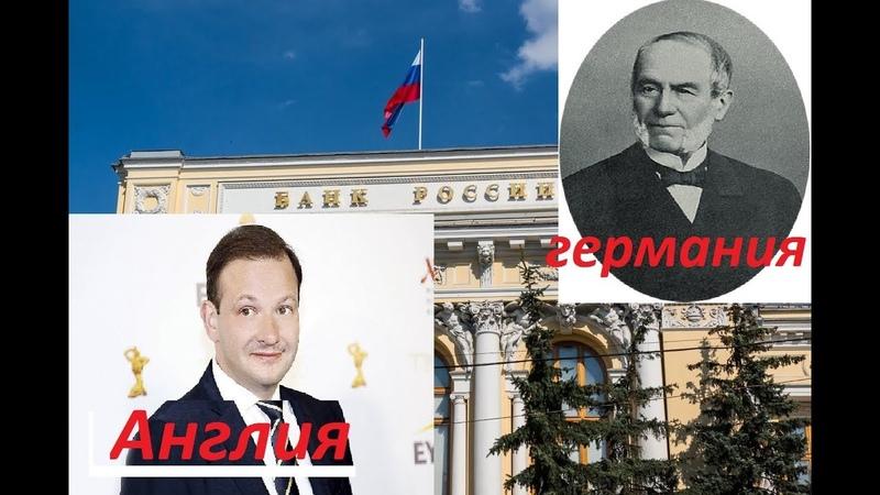 Главный банк России изначально принадлежит Германии. Брилев английское подданство.